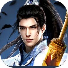 九天剑圣 V1.4.0 苹果版