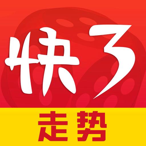 快3走势 V1.9.5 安卓版