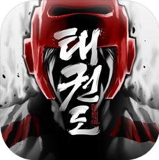 跆拳道大赛 V1.0 苹果版