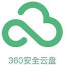 360安全云盘 V1.0.2 Mac版