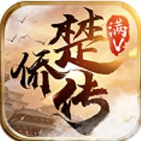楚侨传满V版 V3.2.0.0 苹果版