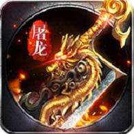 怒斩龙城游戏变态版|怒斩龙城游戏苹果BT版V1.1.0下载