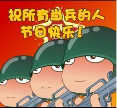 八一建军节快乐表情包
