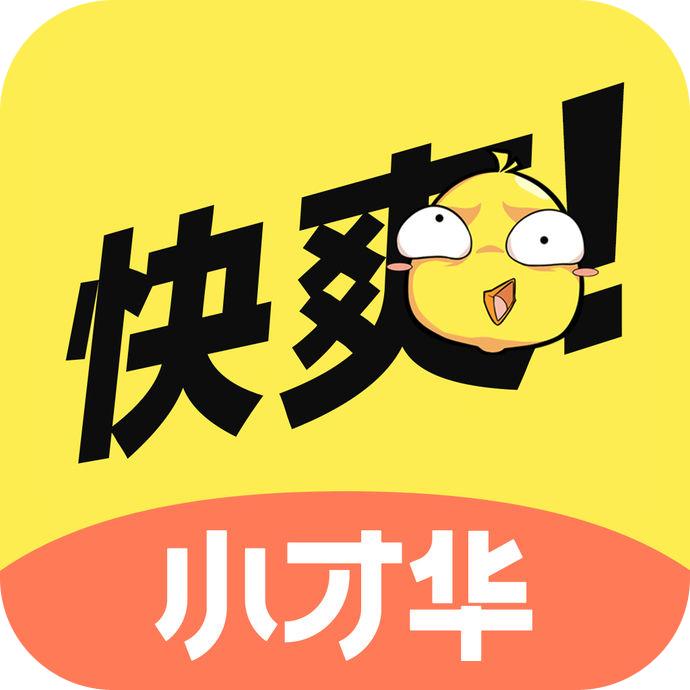 快爽小才华 V2.0.5 iPhone版