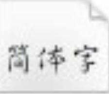 中山行书百年纪念版字体 电脑版