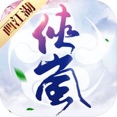 画江湖盟主侠岚篇 V1.0.16 苹果版