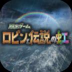 逃脱游戏:罗宾与彩虹传说 V1.0.1 汉化版