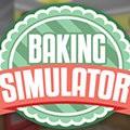 烘焙模拟器 V1.2 汉化版