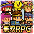 无双RPG:勇者VS恶龙 V1.0 汉化版