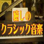 古典音乐赏析 V1.0.2 汉化版