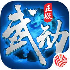 武动 V3.0 苹果版