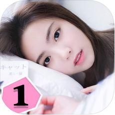 恋爱进行时:心动女生 V1.0 苹果版
