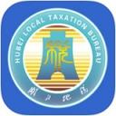 湖北地税 V1.0 苹果版