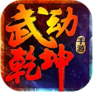 武动乾坤手游电脑版辅助安卓模拟器专属工具 V1.9.5 免费版