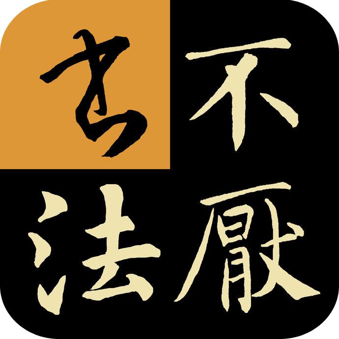 不厌书法 V15.0 iPhone版