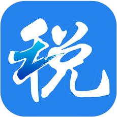 浙江税务 V2.1.4 苹果版