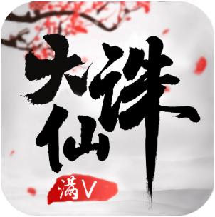 大诛仙 V1.1 安卓版