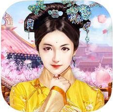 后宫妃子传 V2.0 苹果版