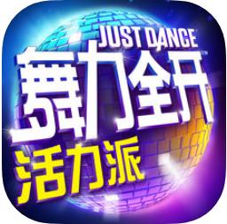 舞力全开:活力派 V1.2.1 苹果版