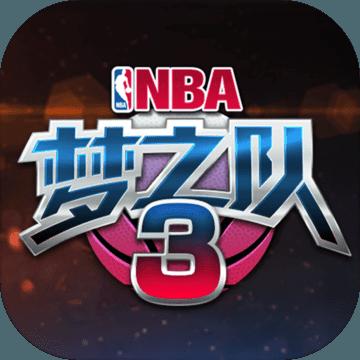 nba梦之队3 V1.0.0 破解版
