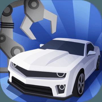 汽车工厂 V1.0 安卓版