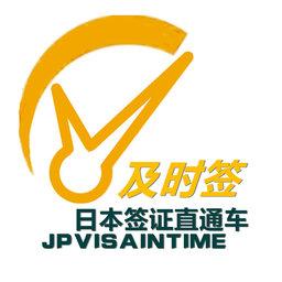 日本签证直通车