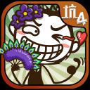 史小坑的爆笑生活4 V1.0.05 安卓版