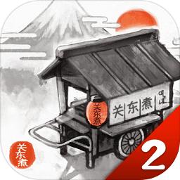 关东煮店人情故事2 V2.0.0 破解版