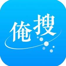 俺搜 V2.5.1 苹果版
