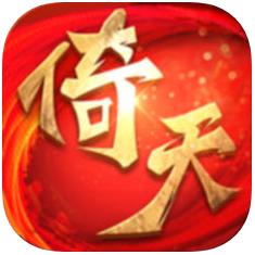 倚天 V1.2.30 苹果版