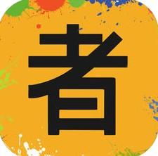 艺术者 V4.4 苹果版