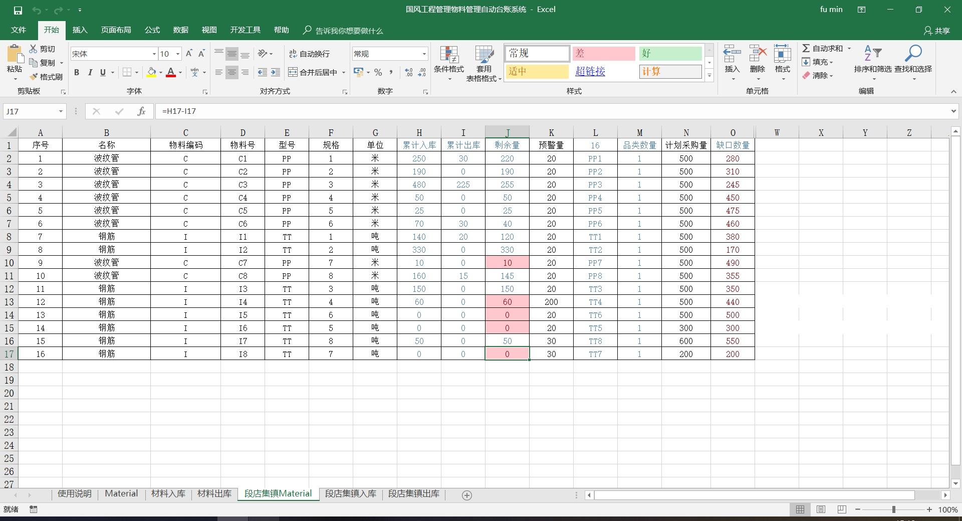 国风仓储管理自动台账系统 Build 20180810 官方版