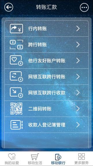 新华村镇银行V2.3 安卓版_52z.com