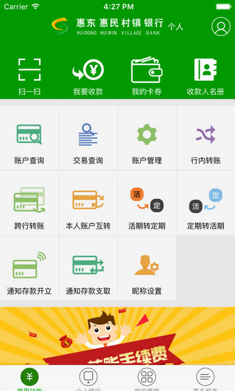 惠东惠民村镇银行