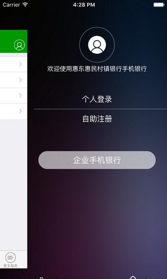 惠东惠民村镇银行app下载