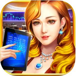 金融争霸V1.0 苹果版