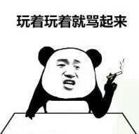 熊猫头玩个游戏太不容易了表情包电脑版