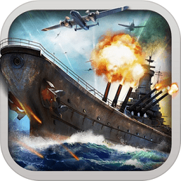 战舰帝国 V3.2.55 破解版