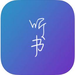 悅听书 V1.0 苹果版