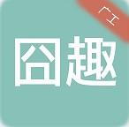 广工囧趣 V1.0 安卓版