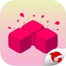 立方体消消消 V1.0 苹果版