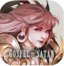 撒旦的教义 V1.0 ios版