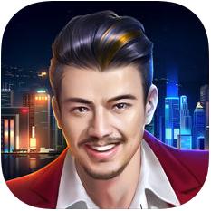 全明星总裁 V1.0 苹果版