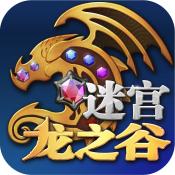 龙之谷迷宫V1.1 破解版