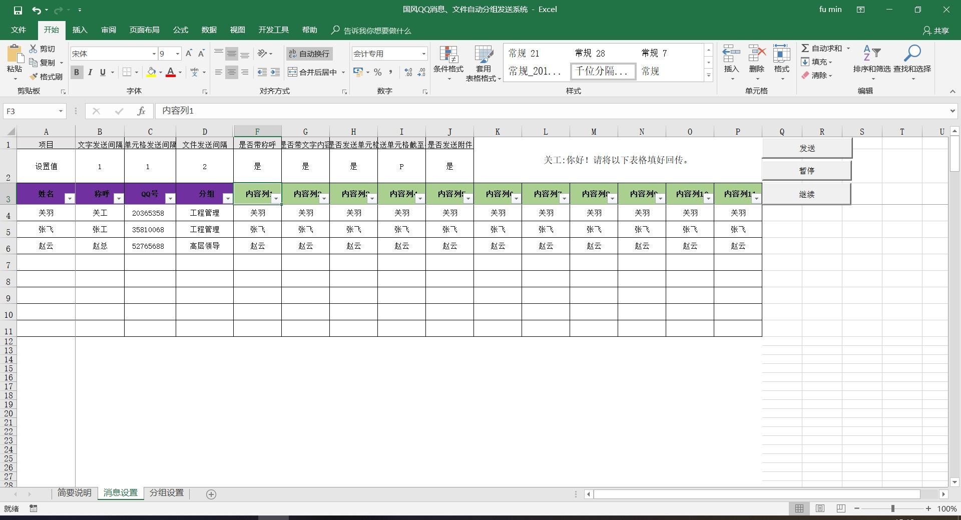 国风QQ消息/文件自动分组发送系统 Build 20180815 官方版