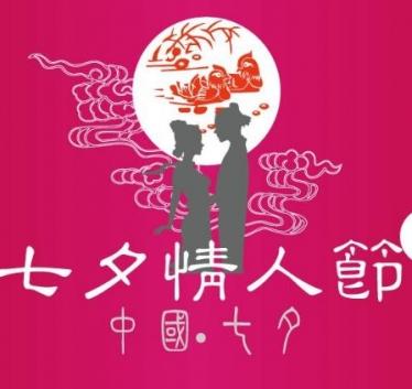 2018七夕节唯美带字表白图片