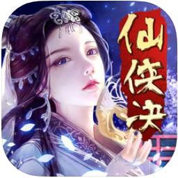 仙侠决V1.1 苹果版