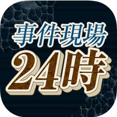 事件现场24时 V1.0 安卓版
