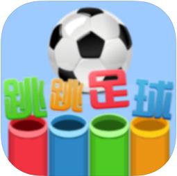 跳跳足球 V1.0 苹果版