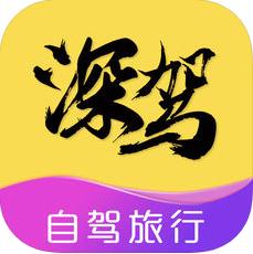 深驾旅行 V2.1.5 安卓版